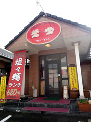 菊陽町の中国料理 鴛鴦(ヤンヤン)で坦々麺ランチ。