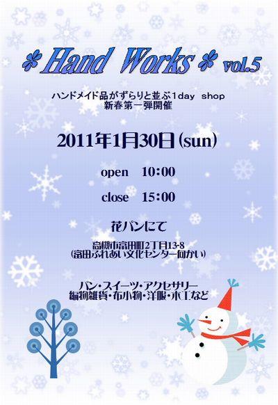 2011.1.30花パン