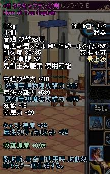 +11タウ