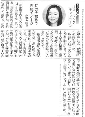 新潟日報朝刊10719