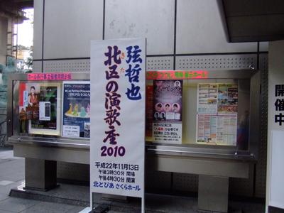 2010.11.13北トピア 012