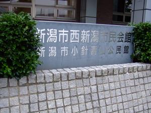 西新潟市民会館1