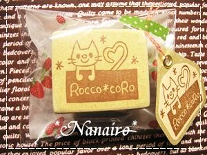Roccoさんへ