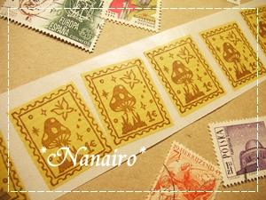 切手(きのこ)5