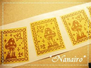 切手(きのこ)6