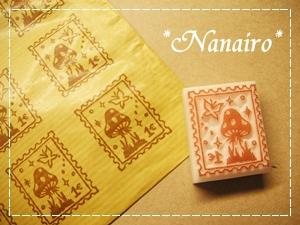 切手(きのこ)3
