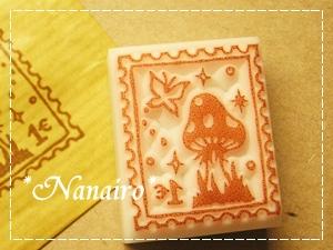 切手(きのこ)2