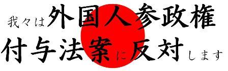 参政権反対(448×140)