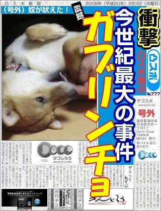 うりdecojiro-20110928-225322