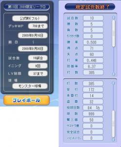 2009年9月後期限定①(フル)結果