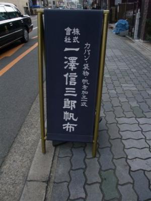 一澤信三郎帆布-1