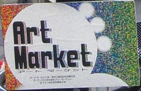 ファクトリーアートマーケット