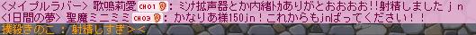かなちゃ150