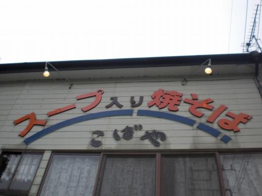 こばや食堂