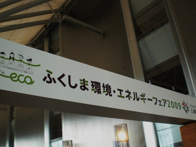 ふくしま環境・エネルギーフェア2009