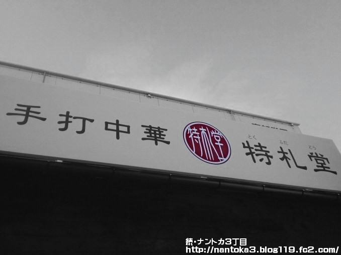 特札堂@郡山