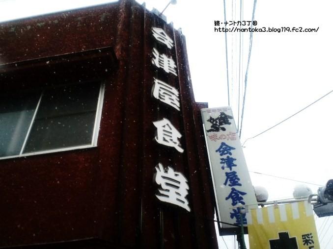 会津屋食堂@三春