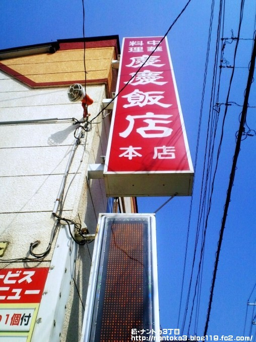 慶慶飯店@船引