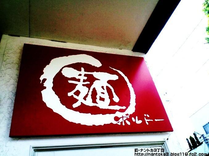 麺ボルドー@郡山