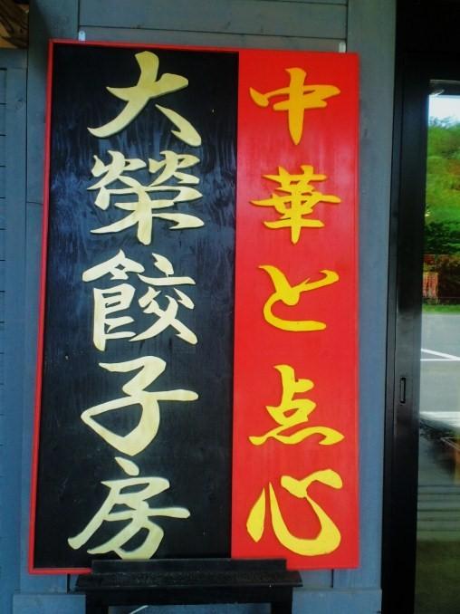大栄餃子房