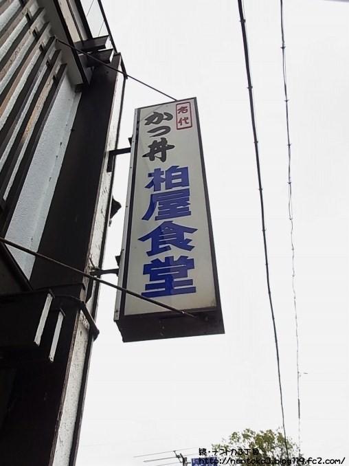 柏屋食堂@本宮