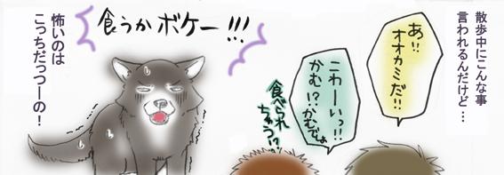 ぽきお01-2web