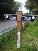 六甲山縦走路