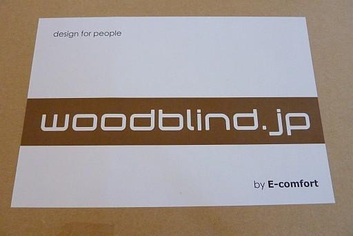 オーダー 木製ブラインド