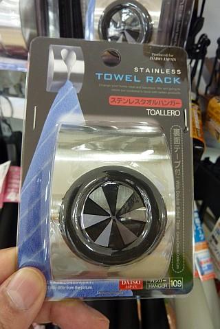 タオルホルダー 100円