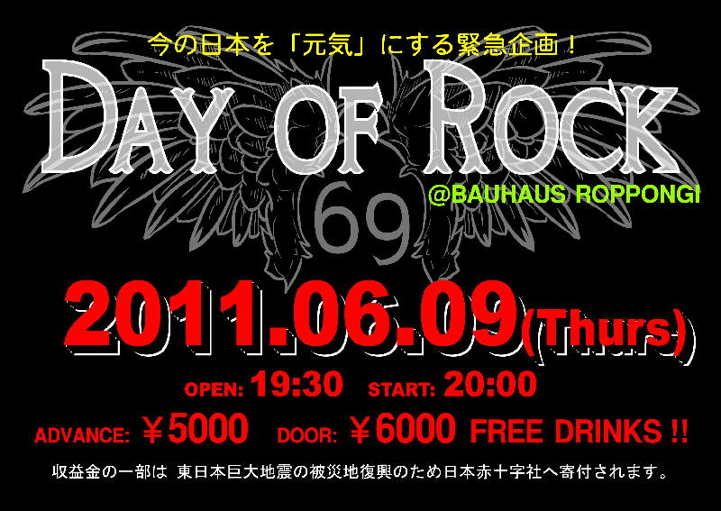 Day of rock