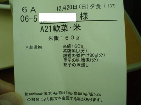 1220夕メモ