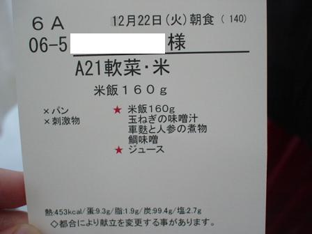 1222朝メモ