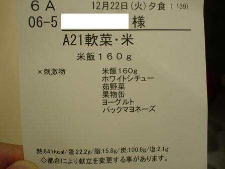 1222夕メモ