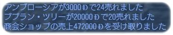 2009-08-18 ショップ売上