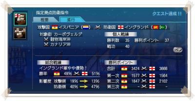 2009-09-12 クエスト達成