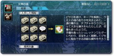 2009-09-21 女神の魂