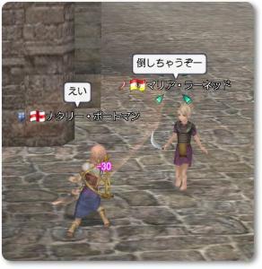 2009-09-26 決闘2