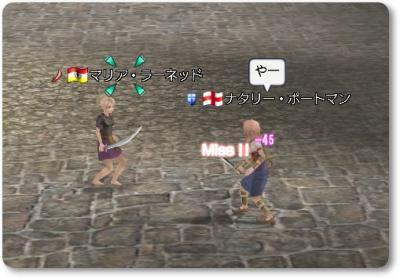 2009-09-26 決闘