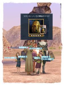 2009-09-30 ツタンカーメン王の黄金のマスク