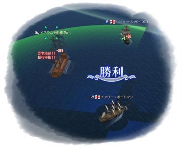 2009-10-15 海賊退治2