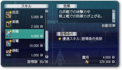 2009-10-24 剣術