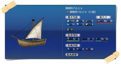 2009-10-25 お船