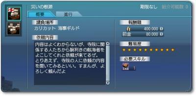 2009-11-07 災いの根源