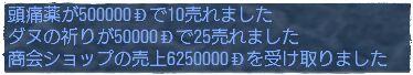 2009-11-09 売上