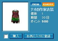 ナオの作家衣装服