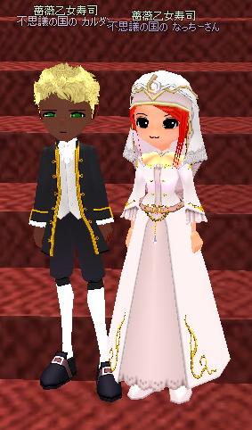 結婚しました♪