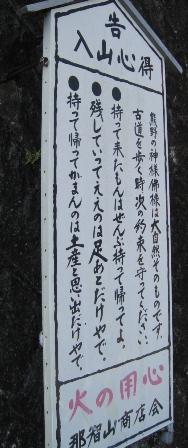 2010那智山 (7)