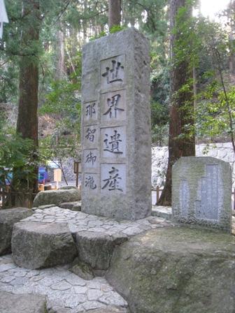 2010那智山 (47)