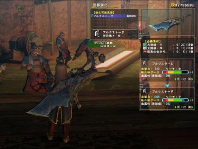 HCバサル大剣02