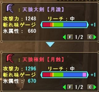 天狼極剣02